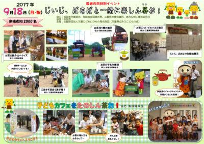 敬老の日特別イベント「じいじ、ばあばと一緒に楽しん茶お!」