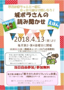 2018年4月13日(金)「平日は赤ちゃんと一緒にゆったり絵本で楽しもう!城ボラさんの読み聞かせ」