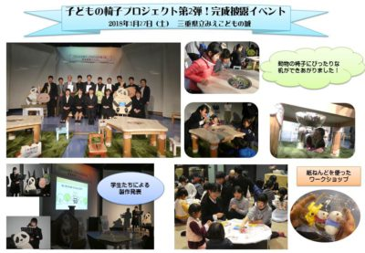 子どもの椅子プロジェクト第2弾!完成披露イベント