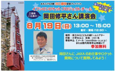 「イプシロンロケットプロジェクトチーム 岡田修平さん講演会」を開催しました!