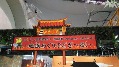 本日7月14日(土)から、大人気の忍者体験イベント開催します!