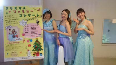 クリスマスファミリーコンサートを開催しました♪