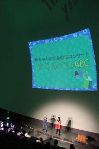 赤ちゃんのためのCDコンサート~はじめてのABC~を開催しました!