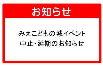 みえこどもの城イベント中止のお知らせ(8/4更新)