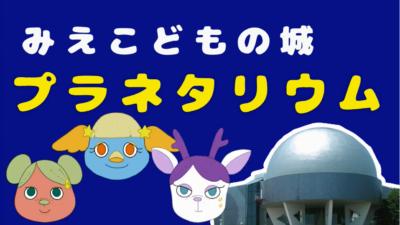 動画【みえこどもの城プラネタリウム】シリーズ 公開しました(第2弾)