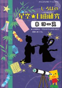 オリジナルプラネタリウム『星空★自由研究』配布資料の答え合わせ(Bコース)