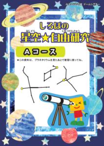 オリジナルプラネタリウム『星空★自由研究』配布資料の答え合わせ(Aコース)