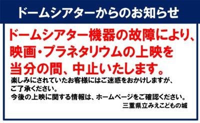 【お知らせ】ドームシアター上映中止のお知らせ