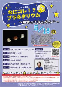 天文イベント「なにコレ!?プラネタリウム ~月食ってなんなん?~」を開催しました!