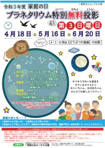 家庭の日特別イベント『プラネタリウム特別無料投影』を開催しました!