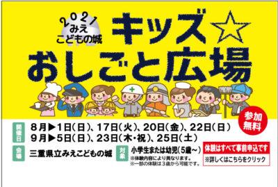 キッズ☆おしごと広場2021 1日目 開催!
