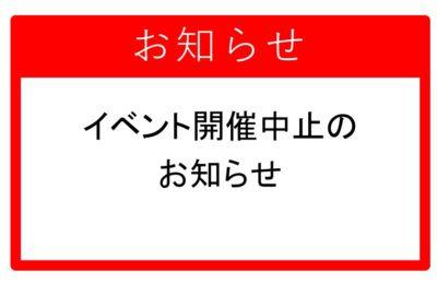 みえこどもの城イベント開催中止のお知らせ(8/26更新)