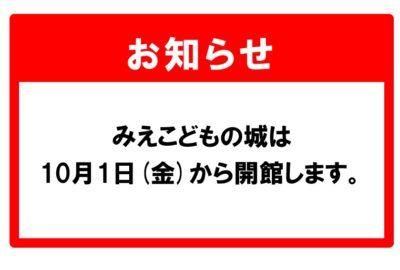 みえこどもの城は10月1日(金)から開館しています。